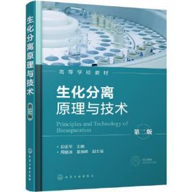 生化分离原理与技术(第二版)(田亚平 )
