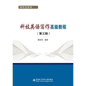 科技英语写作高级教程(第三版)