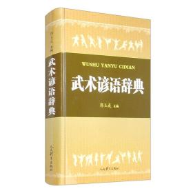 武术谚语辞典