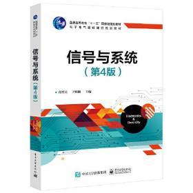 信号与系统(第4版) 段哲民  电子工业出版社 9787121388439