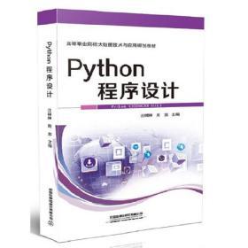 (正版)PYthon程序设计