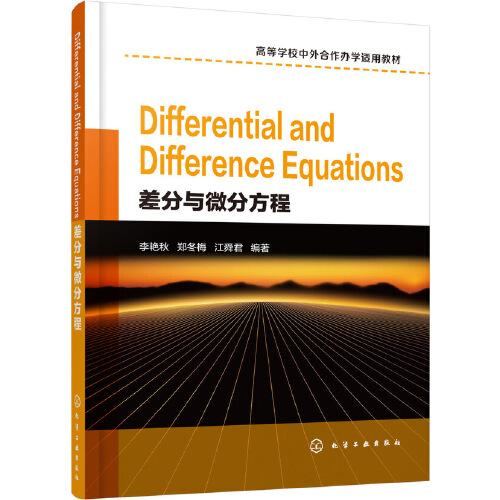 Differential and Difference Equations(差分与微分方程)(李艳秋)