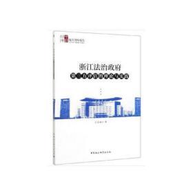 浙江法制政府第三方评估的理论与实践