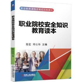 职业院校安全知识教育读本