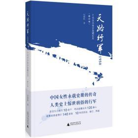 天路行军1950:千名女兵徒步进藏纪实(畅销十二年后修订再版,限量签名本上市)