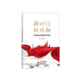 新时代 新地标:中华地标品牌探索与发展