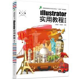Illustrator实用教程(许裔男)(精华版)