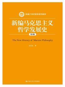 正版包邮 新编马克思主义哲学发展史-第3版 安启念 中国人民大学