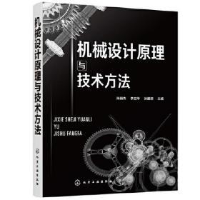 机械设计原理与技术方法