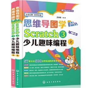 思维导图学Scratch 3少儿趣味编程
