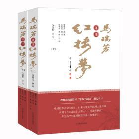 马瑞芳评注<红楼梦>(全2册)