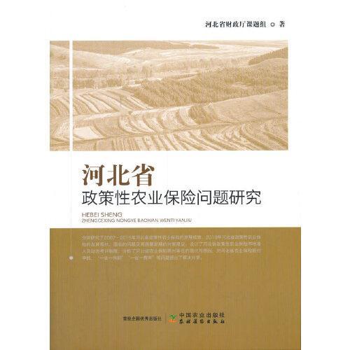 河北省政策性农业保险问题研究
