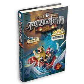 不可思议事件簿3海盗王的秘密