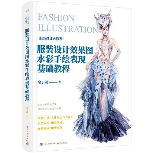 服装设计效果图水彩手绘表现基础教程