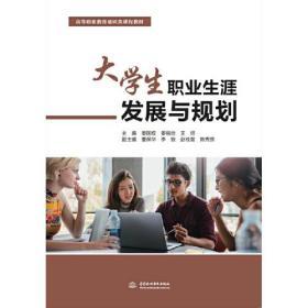 大学生职业生涯发展与规划