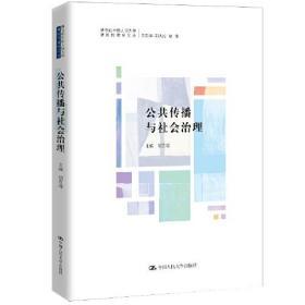 公共传播与社会治理(新世纪中国人民大学新闻传播学文丛)