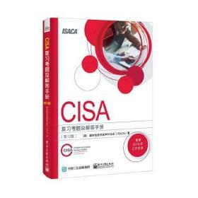 CISA 复习考题及解答手册 (第12版)