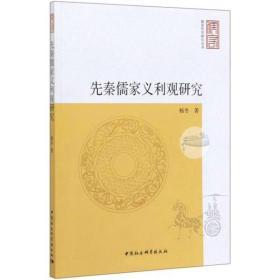 先秦儒家义利观研究
