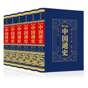 图文版中国通史(全6卷)9787545156829辽海贾全忠