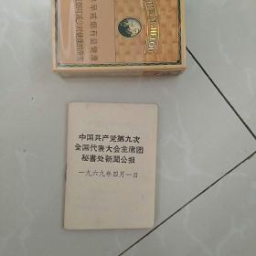 文革1969,128开。《中国共产党第九次全国代表大会主席团秘书处新闻公报》,三份全。如图,内有少量笔划,其余干净