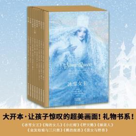 世界经典童话大师绘本(全8册)