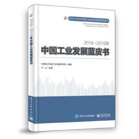 """""""2018-2019年中国工业发展蓝皮"""
