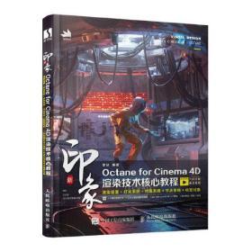新印象Octane for Cinema 4D渲染技术核心教程