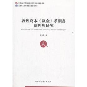 敦煌写本籯金系类书整理与研究