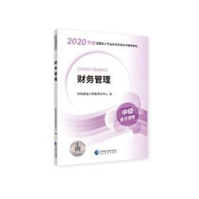 中级会计职称教材2020 2020年中级会计职称考试用书  教材财务管理 新教材