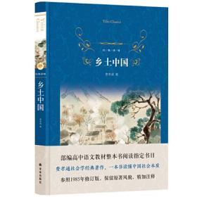 经典译林:乡土中国