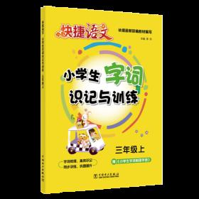 快捷英语 小学生字词识记与训练(三年级 上)