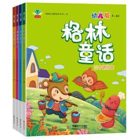 格林童话(全四册)