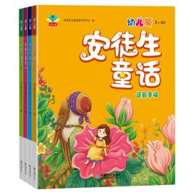 安徒生童话(全四册)