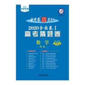 2020年高考 猜题卷 数学(理科) 全国卷Ⅰ--天星教育