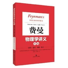 费曼物理学讲义补编
