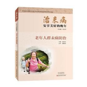 治未病·安享美好的晚年:老年人群未病防治