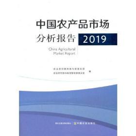 中国农产品市场分析报告2019