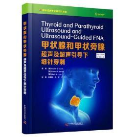 甲状腺和甲状旁腺超声及超声引导下细针穿刺
