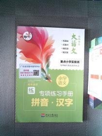 笔下生辉. 小学语文专项练习手册拼音 汉字