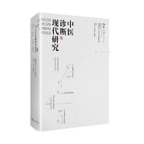 中医诊断现代研究(精)