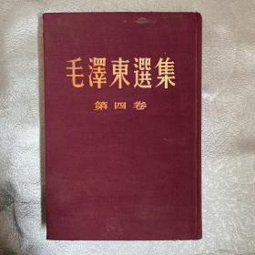 毛泽东选集第四卷(布面精装,竖版,1960年北京一版一印)