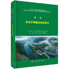 生态文明建设理论研究