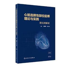 心脏选择性部位起搏理论与实践