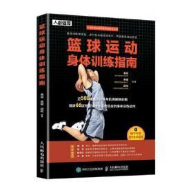 篮球运动身体训练指南/专项体育运动身体训练指导丛书