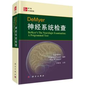 DeMyer神经系统检查 (精装)