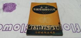 新编现代中国地理图集
