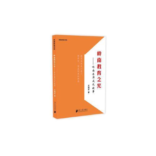 岭南教育之光:岭南名师成长故事