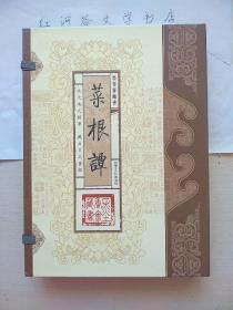 墨香斋藏书---菜根谭(文白对照,简体竖排,函套版)线装16开.全三卷