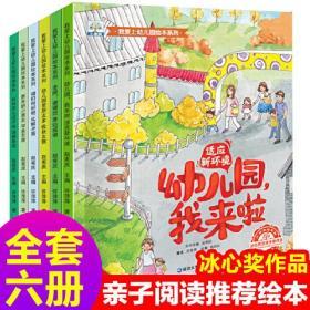 我爱上幼儿园绘本系列 共6册