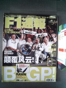 F1速报  2009.5